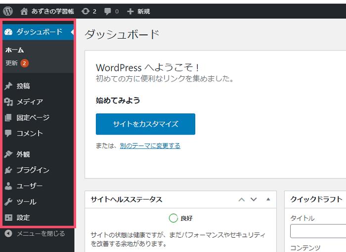エックスサーバー「WordPressクイックスタート」のブログ開設手順 1-2-02-b