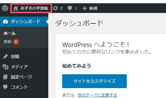 エックスサーバー「WordPressクイックスタート」のブログ開設手順 1-2-03-a