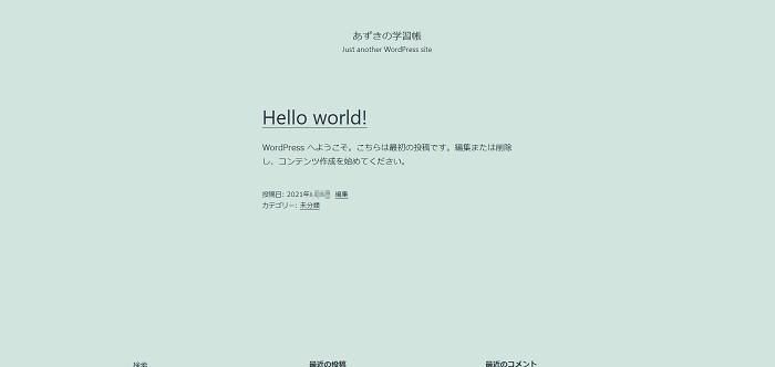 エックスサーバー「WordPressクイックスタート」のブログ開設手順 1-2-03-b