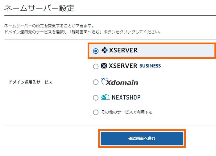 エックスサーバー&エックスドメインの「連携設定」と「SSL設定」のやり方 1-1-04