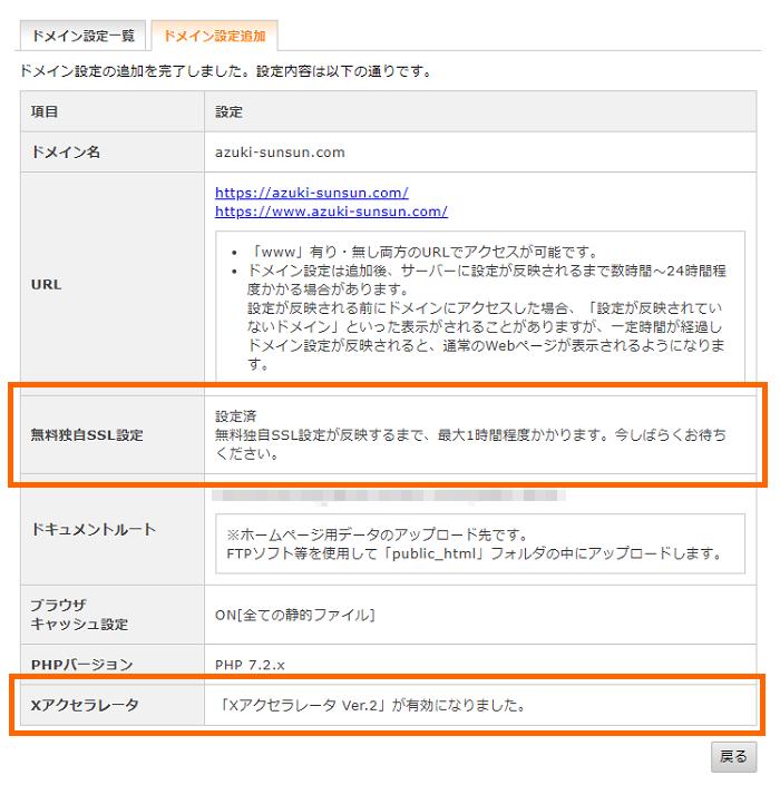 エックスサーバー&エックスドメインの「連携設定」と「SSL設定」のやり方 1-2-09