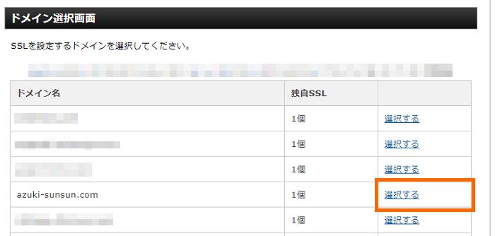 エックスサーバー&エックスドメインの「連携設定」と「SSL設定」のやり方 2-02