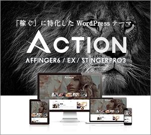 ACTION AFFINGER6 バナー 01-300px