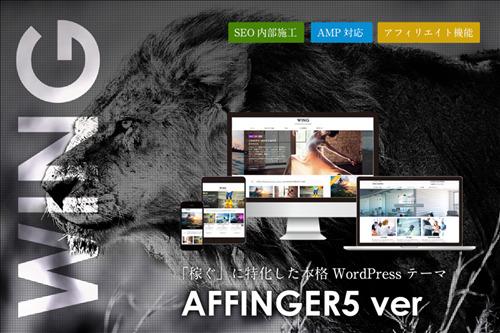 WING AFFINGER5 02-500px