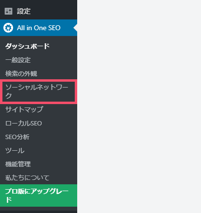 All in One SEOのおすすめな設定方法 3-2-top-01