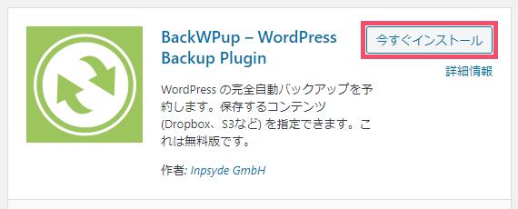 WordPressプラグイン「BackWPup」の基本的な設定方法 1-1-03-b