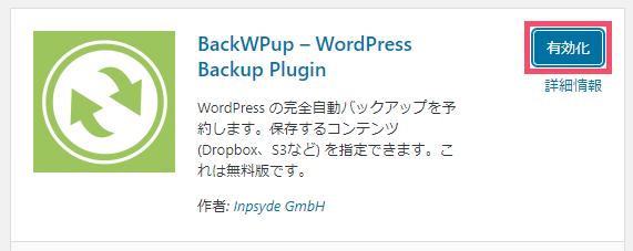 WordPressプラグイン「BackWPup」の基本的な設定方法 1-1-03-c