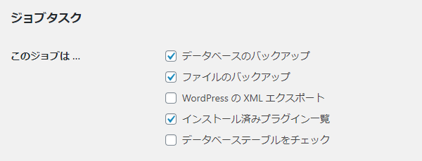 WordPressプラグイン「BackWPup」の基本的な設定方法 1-2-1-1-02-a