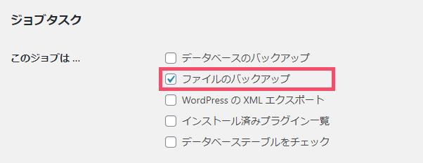 WordPressプラグイン「BackWPup」の基本的な設定方法 1-2-1-1-02-b