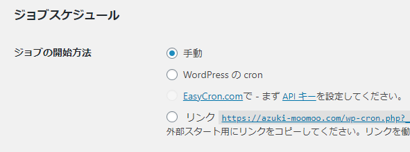 WordPressプラグイン「BackWPup」の基本的な設定方法 1-2-1-2-01-a