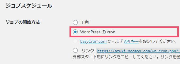 WordPressプラグイン「BackWPup」の基本的な設定方法 1-2-1-2-01-b