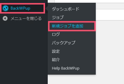 WordPressプラグイン「BackWPup」の基本的な設定方法 1-2-1-top-01-b