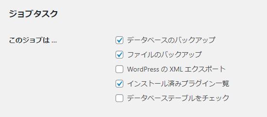 WordPressプラグイン「BackWPup」の基本的な設定方法 1-2-2-1-02-a