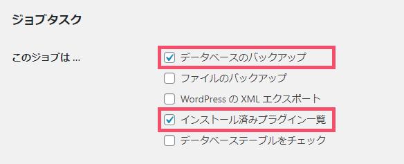 WordPressプラグイン「BackWPup」の基本的な設定方法 1-2-2-1-02-b