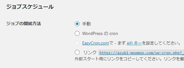 WordPressプラグイン「BackWPup」の基本的な設定方法 1-2-2-2-01-a