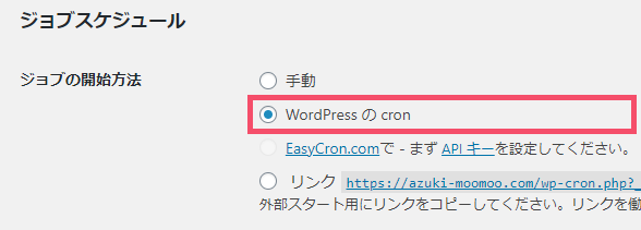 WordPressプラグイン「BackWPup」の基本的な設定方法 1-2-2-2-01-b