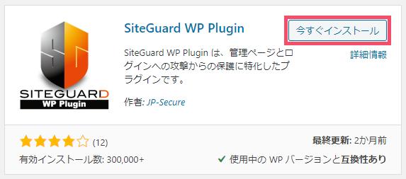 WordPressプラグイン「SiteGuard WP Plugin」の基本的な設定方法 1-1-03-b