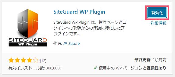 WordPressプラグイン「SiteGuard WP Plugin」の基本的な設定方法 1-1-03-c