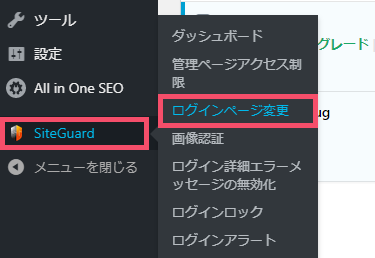WordPressプラグイン「SiteGuard WP Plugin」の基本的な設定方法 1-2-1-top-01