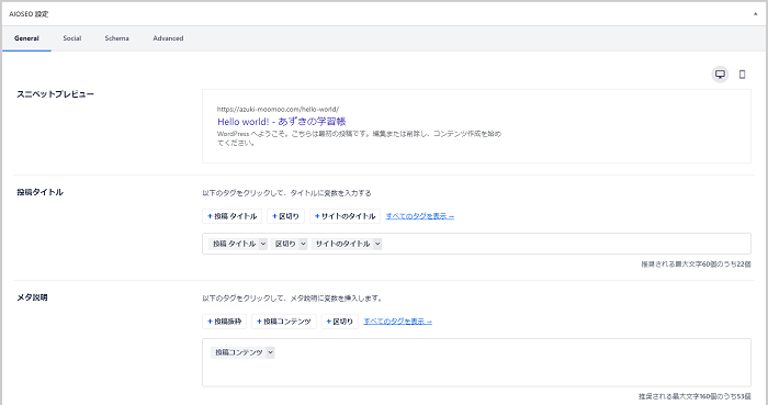 All in One SEO Pack「記事ごと」で行う設定方法 top-02
