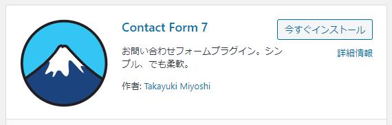 WordPressプラグイン「Contact Form 7」の使い方 1-1-03-a