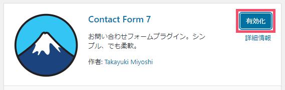 WordPressプラグイン「Contact Form 7」の使い方 1-1-03-c