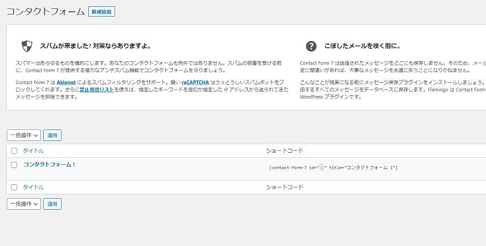 WordPressプラグイン「Contact Form 7」の使い方 1-2-01-01