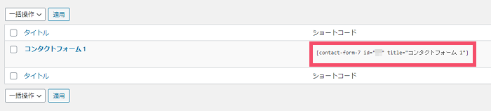 WordPressプラグイン「Contact Form 7」の使い方 1-2-01-02