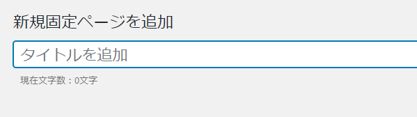 WordPressプラグイン「Contact Form 7」の使い方 1-2-02-01-a