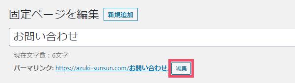 WordPressプラグイン「Contact Form 7」の使い方 1-2-02-02-a