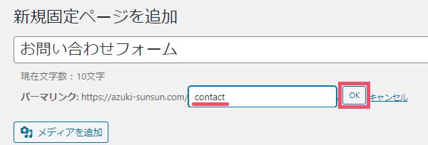 WordPressプラグイン「Contact Form 7」の使い方 1-2-02-02-b