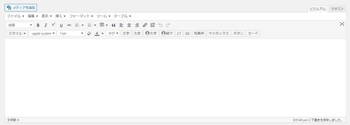 WordPressプラグイン「Contact Form 7」の使い方 1-2-02-03-a