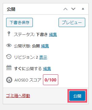 WordPressプラグイン「Contact Form 7」の使い方 1-2-02-05
