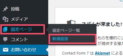 WordPressプラグイン「Contact Form 7」の使い方 1-2-02-top