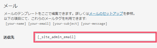 WordPressプラグイン「Contact Form 7」の使い方 1-3-02-05-a