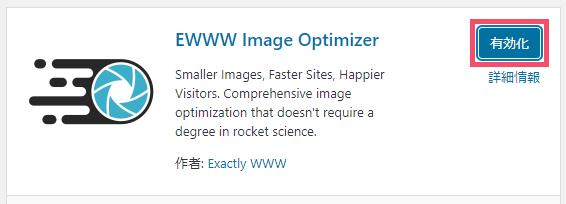 WordPressプラグイン「EWWW Image Optimizer」の設定方法と使い方 1-1-03-c