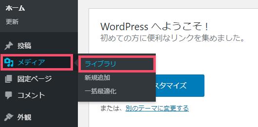 WordPressプラグイン「EWWW Image Optimizer」の設定方法と使い方 1-2-1-05-top