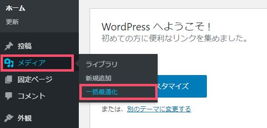 WordPressプラグイン「EWWW Image Optimizer」の設定方法と使い方 1-3-top