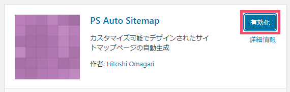 WordPressプラグイン「PS Auto Sitemap」の基本的な設定方法と使い方 1-1-03-c