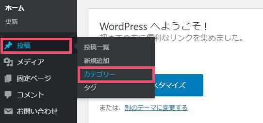 WordPressプラグイン「PS Auto Sitemap」の使い方と設定方法 1-3-h-2
