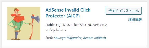 WordPressプラグイン「AdSense Invalid Click Protector/AICP」の基本的な設定方法 1-1-03-a