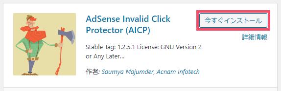 WordPressプラグイン「AdSense Invalid Click Protector/AICP」の基本的な設定方法 1-1-03-b