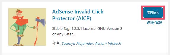 WordPressプラグイン「AdSense Invalid Click Protector/AICP」の基本的な設定方法 1-1-03-c