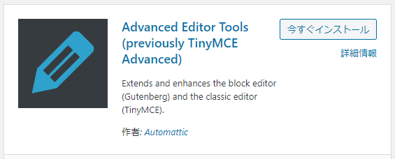 WordPressプラグイン「Advanced Editor Tools(旧:TinyMCE Advanced)」の基本的な設定方法 1-1-03-a