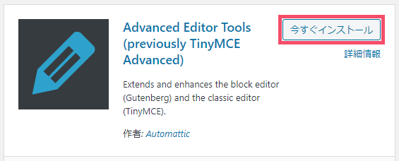 WordPressプラグイン「Advanced Editor Tools(旧:TinyMCE Advanced)」の基本的な設定方法 1-1-03-b
