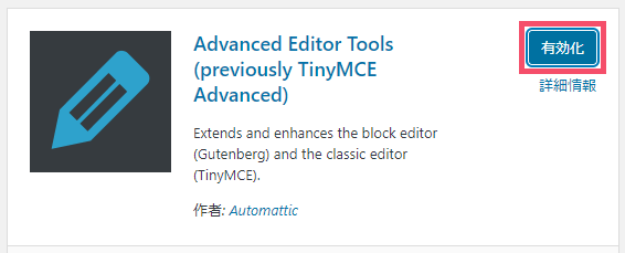 WordPressプラグイン「Advanced Editor Tools(旧:TinyMCE Advanced)」の基本的な設定方法 1-1-03-c
