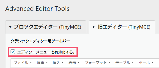 WordPressプラグイン「Advanced Editor Tools(旧:TinyMCE Advanced)」の基本的な設定方法 1-2-1-01-a