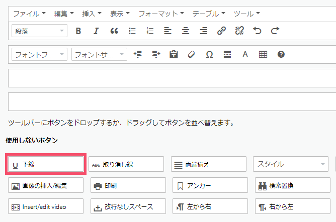WordPressプラグイン「Advanced Editor Tools(旧:TinyMCE Advanced)」の基本的な設定方法 1-2-1-03-a