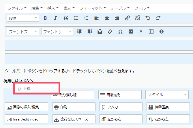 WordPressプラグイン「Advanced Editor Tools(旧:TinyMCE Advanced)」の基本的な設定方法 1-2-1-03-b