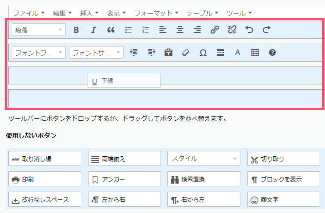 WordPressプラグイン「Advanced Editor Tools(旧:TinyMCE Advanced)」の基本的な設定方法 1-2-1-03-c
